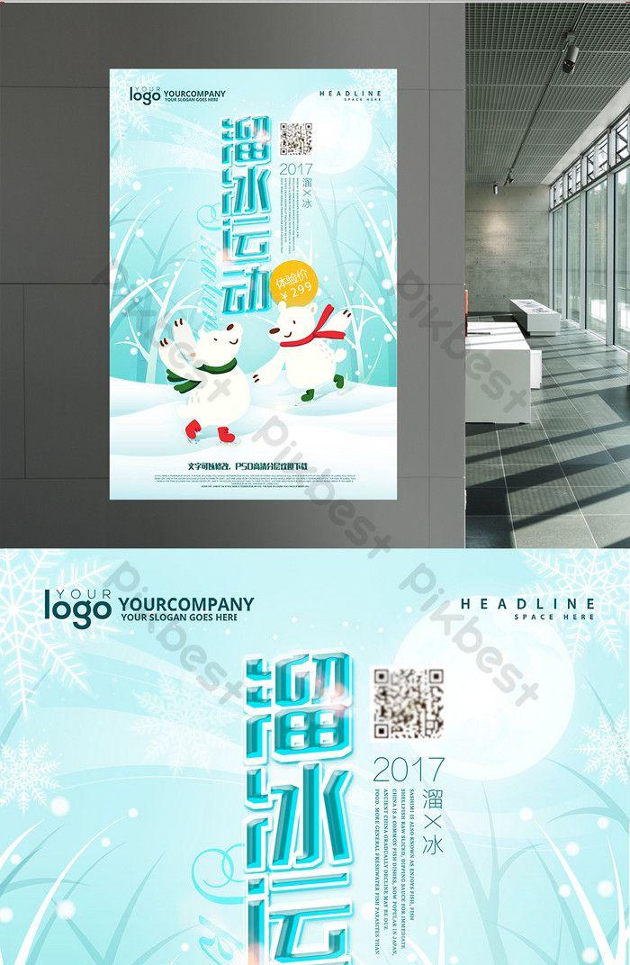Food Poster Design Penting Fresh Skating Sport Creative Poster Design Free Download Pikbest