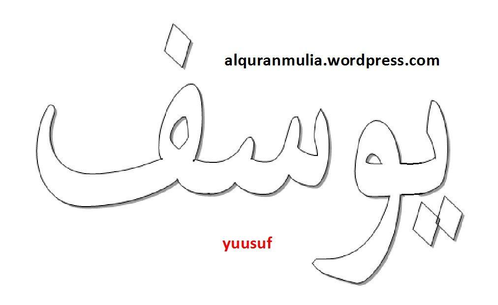 Muat Turun Bermacam Contoh Gambar Mewarna Kaligrafi Yang Hebat Dan