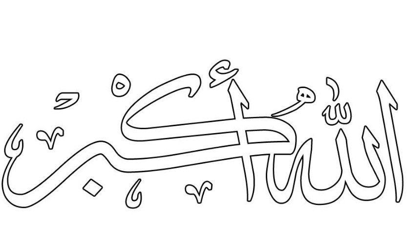 Contoh Gambar Kaligrafi Arab Yang Mudah Cikimm Com
