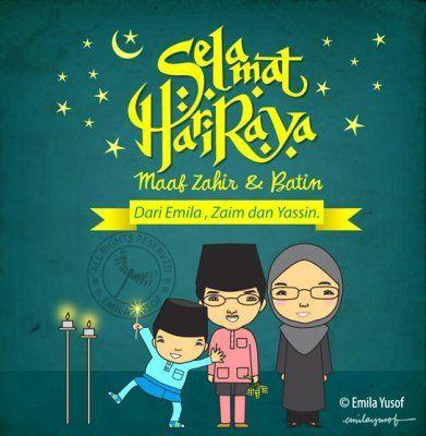 Hari Raya Poster Bermanfaat Selamat Hari Raya 2013 Il Illustration Selamat Hari Raya Eid