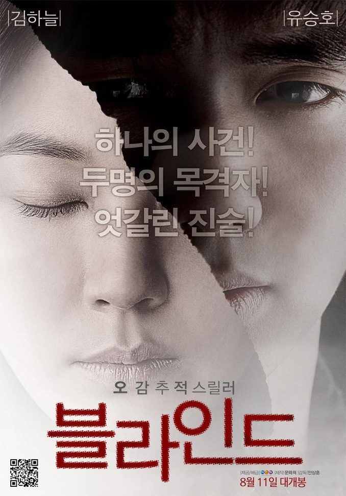 Poster Filem Bernilai Blind Korean Movie asianwiki