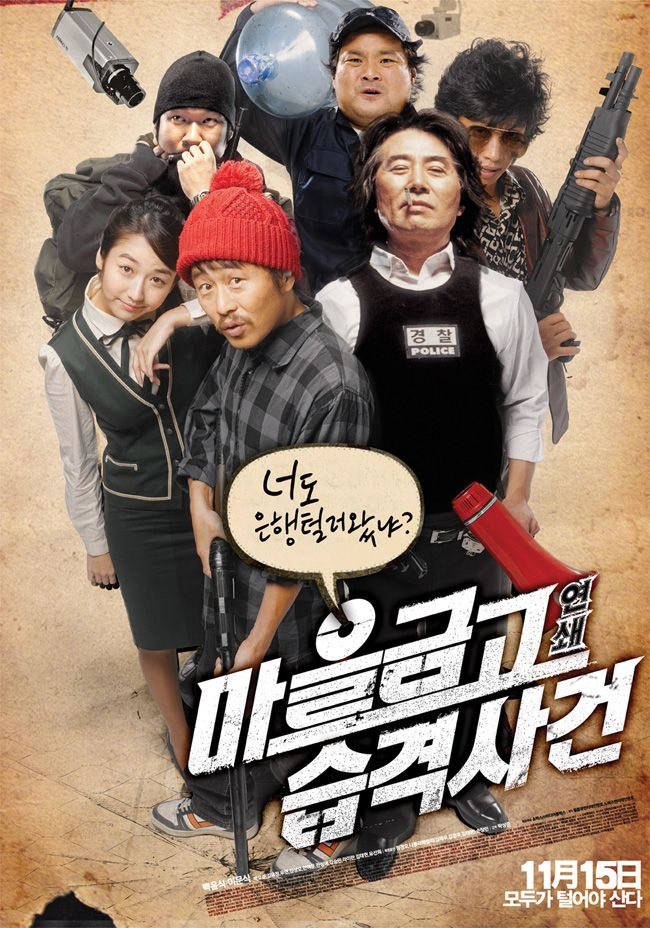 Poster Filem Power Bank attack asianwiki