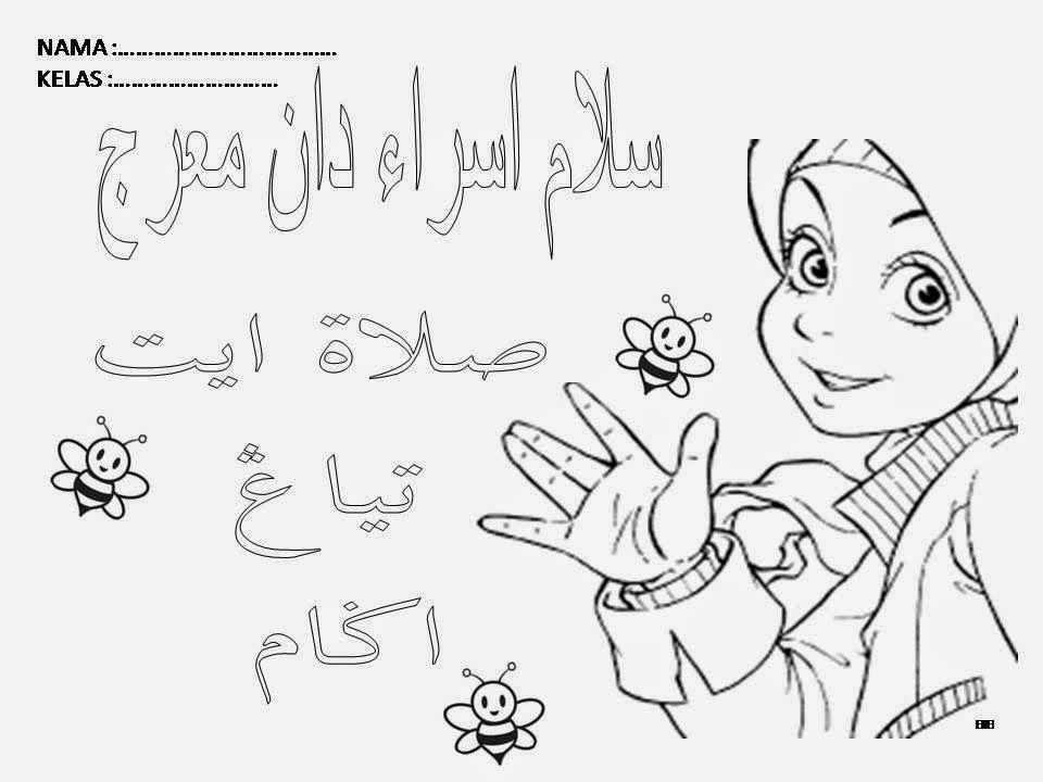 Kertas Lukisan Mewarna Selamat Hari Guru Berguna Link Download Bermacam Contoh Kertas Lukisan Mewarna Ramadhan Yang