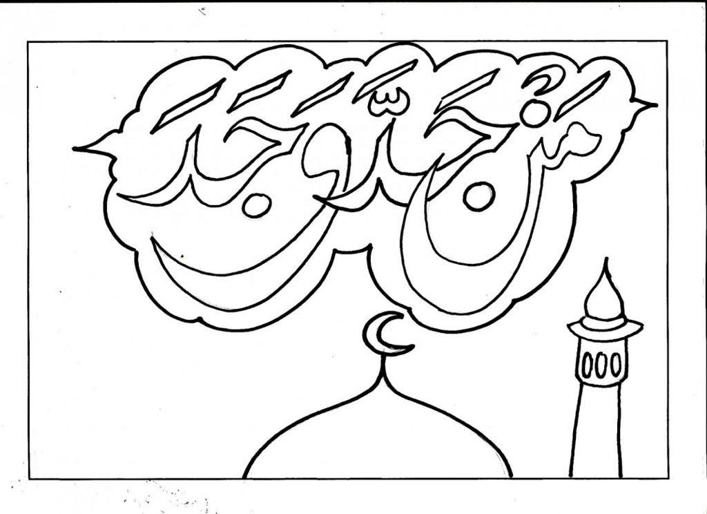 mewarnai kaligrafi allah untuk anak kumpulan gambar buah buahan