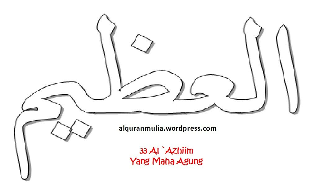 mewarnai gambar kaligrafi asmaul husna 33 al adhiim o u o o u u yang maha agung