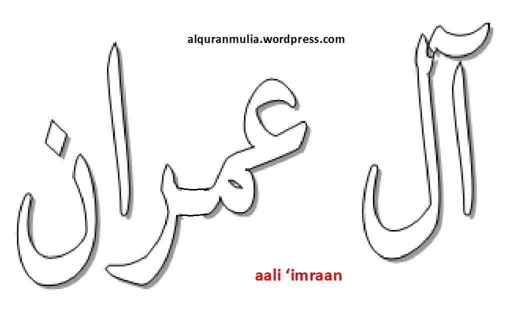 mewarnai gambar kaligrafi nama surah aali imraan