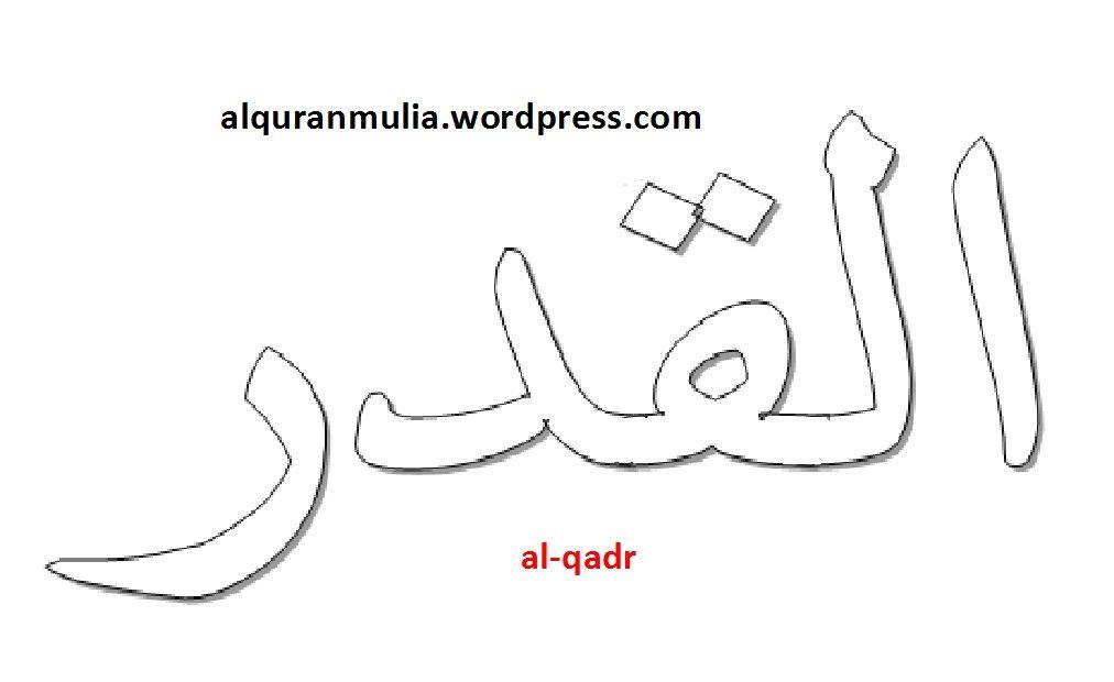 mewarnai gambar tulisan surah al qadr anak muslim