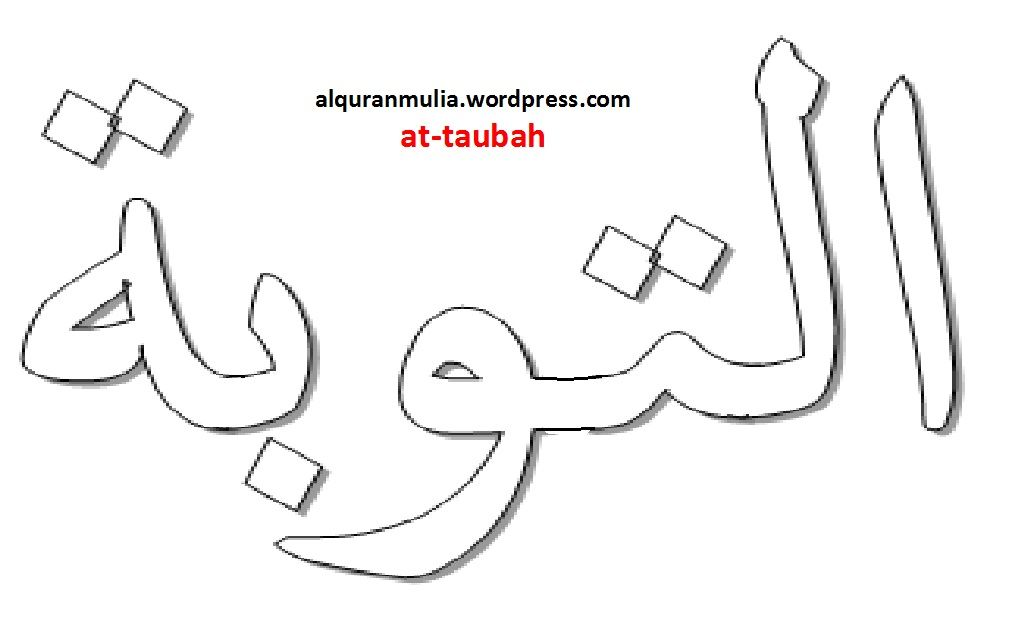 Gambar Mewarna Tulisan Kaligrafi Terbaik Mewarnai Gambar Kaligrafi Nama Surah at Taubah Alqur Anmulia