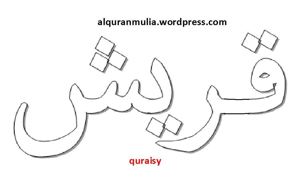 Gambar Mewarna Tulisan Kaligrafi Terbaik Mewarnai Gambar Kaligrafi Nama Surah Quraisy Alqur Anmulia