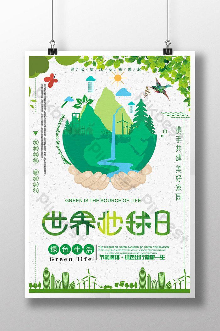 Poster Bumi Bermanfaat Poster Hari Bumi Hijau Kreatif Templat Psd Unduhan Gratis Pikbest