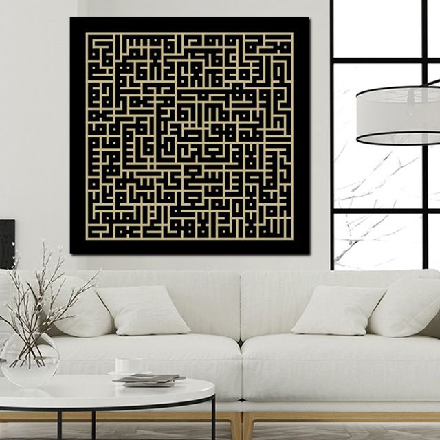 2 color custom hd print islamic muslim arabic kufic bismillah calligraphy painting poster on canvas wall picture for living room