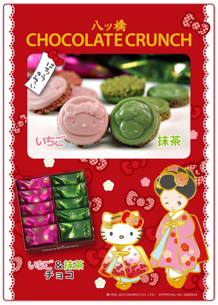 poster mewarna hello kitty baik hello kittya otabe chan yatsuhashi crunchy assortment strawberry