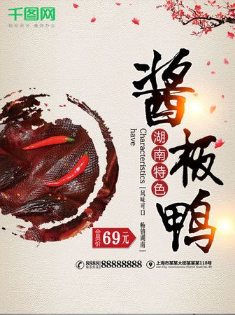 hunan specialty sauce board board promosi poster itik psd