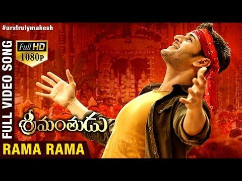 rama rama full video song srimanthudu movie mahesh babu shruti haasan